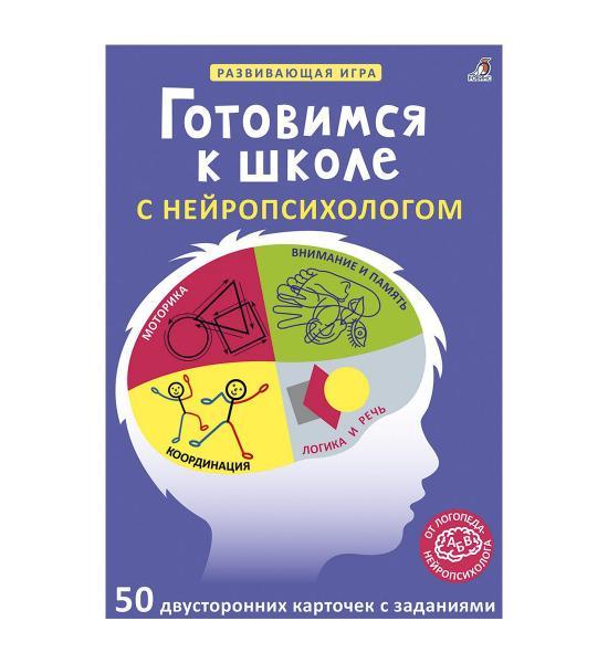 Асборн - карточки. Готовимся к школе с нейропсихологом