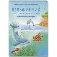 Дельфинчик и его морские соседи. Познавательные истории фото