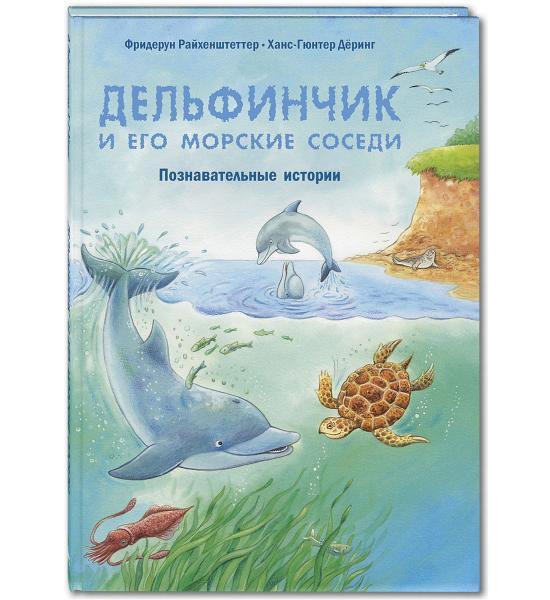 Дельфинчик и его морские соседи. Познавательные истории