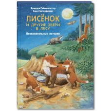 Лисёнок и другие звери в лесу. Познавательные истории фото