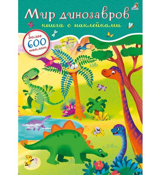 600 наклеек. Мир динозавров