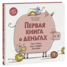 Первая книга о деньгах. Тинь и Динь ищут подарок для мамы фото