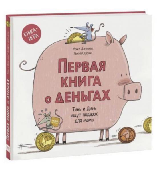 Первая книга о деньгах. Тинь и Динь ищут подарок для мамы