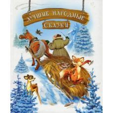 Лучшие народные сказки (зима) фото