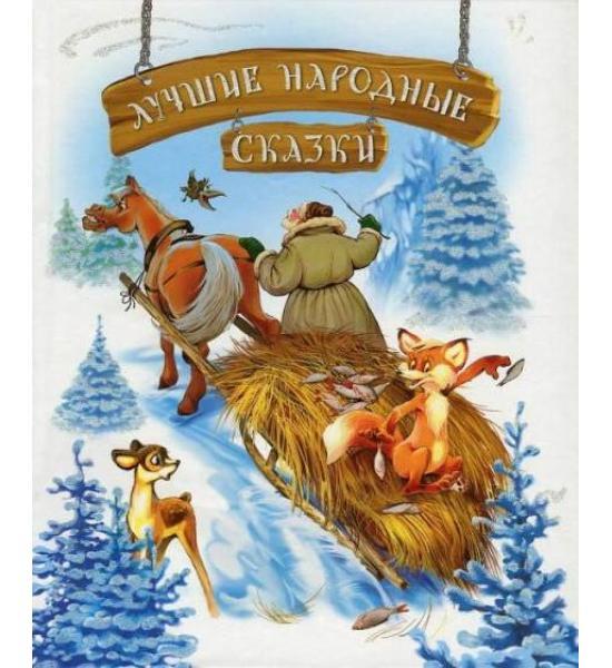 Лучшие народные сказки (зима)