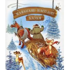 Найкращі народні казки (зима) фото