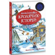 Велика книга кролячих історій (зимова) фото