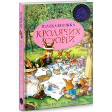Велика книга кролячих історій (літня) фото