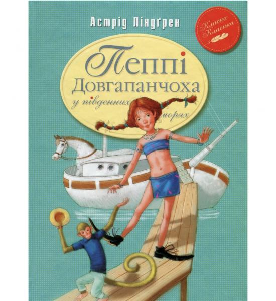 Пеппі Довгапанчоха в південних морях (кн.3)