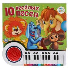 Книга-пианино 10 веселых песен фото