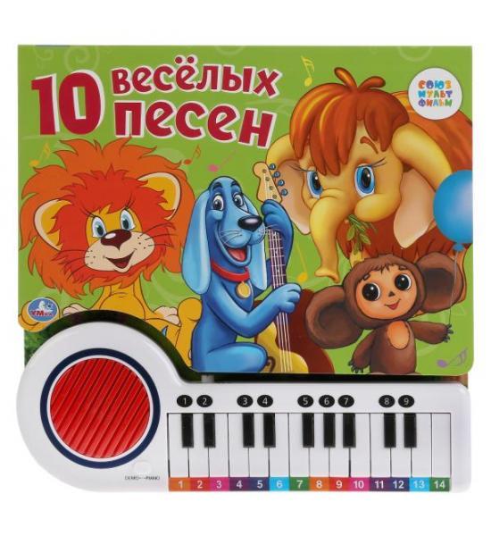 Книга-пианино 10 веселых песен