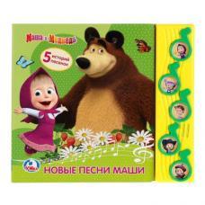 Маша и Медведь. Новые песни Маши (5 музыкальных кнопок) фото