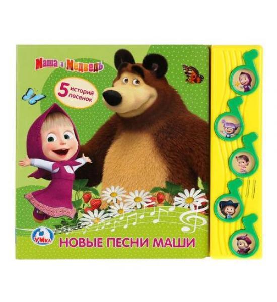 Маша и Медведь. Новые песни Маши (5 музыкальных кнопок)