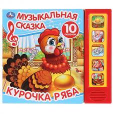 Музыкальная сказка Курочка Ряба. (10 песенок) фото