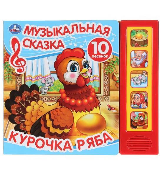 Музыкальная сказка Курочка Ряба. (10 песенок)
