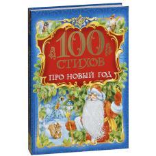 100 стихов про Новый год фото