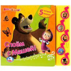 Маша и Медведь. Споем с Машей! (5 музыкальных кнопок) фото