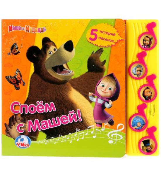 Маша и Медведь. Споем с Машей! (5 музыкальных кнопок)