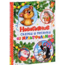 Новогодние сказки и песенки из мультфильмов фото