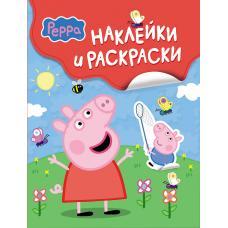 Свинка Пеппа. Наклейки и раскраски фото
