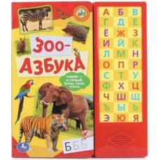Зоо-Азбука. Уценка. Примятость на корешке внизу фото