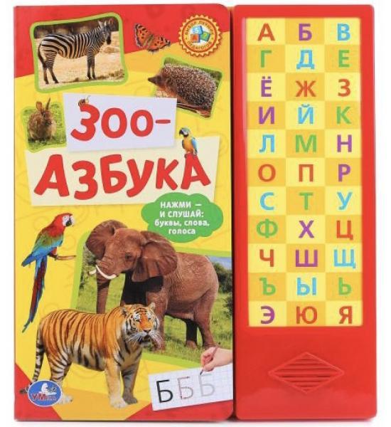 Зоо-Азбука. Уценка. Примятость на корешке внизу