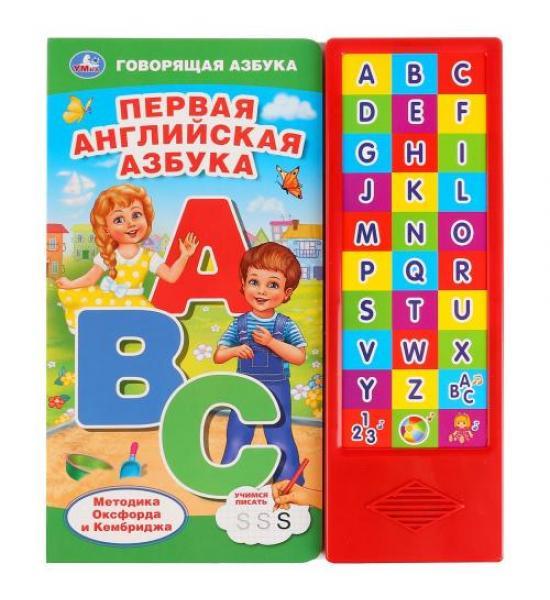 Первая английская азбука. Уценка. Примястость на уголке сзади