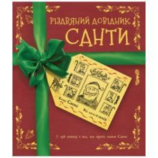 Різдвяний довідник Санти Книга фото