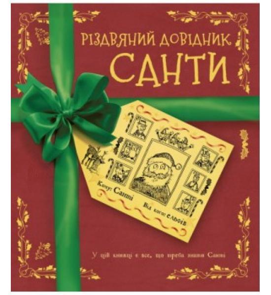Різдвяний довідник Санти Книга