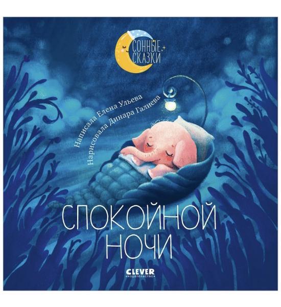 Сонные сказки. Спокойной ночи. Сказки, которые помогут  быстро уснуть и сладко спать/Ульева Е.