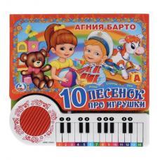 Большая книга-пианино. А. Барто 10 песенок про игрушки -Задир на задней обложке внизу фото