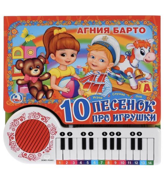 Большая книга-пианино. А. Барто 10 песенок про игрушки -Задир на задней обложке внизу