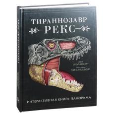 Тираннозавр рекс. Интерактивная книга-панорама фото
