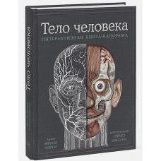 Тело человека. Интерактивная книга-панорама фото