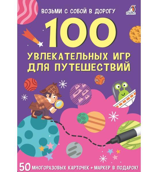 Асборн - карточки. 100 увлекательных игр для путешествий -остатки клея на коробке сзади