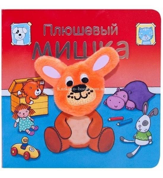 Книжки с пальчиковыми куклами. Плюшевый мишка. Уценка. Незначительная примятость на кромке передней обложки.