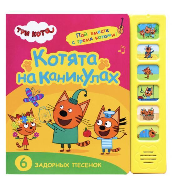 Три кота. Звуковые книжки. Котята на каникулах