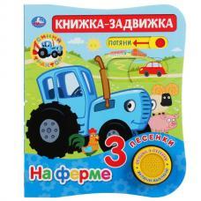 Синий трактор, На ферме.  (1 кн. 3 песни и подвиж. эл-т на обложке) фото