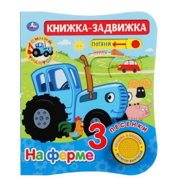 Синий трактор, На ферме.  (1 кн. 3 песни и подвиж. эл-т на обложке)