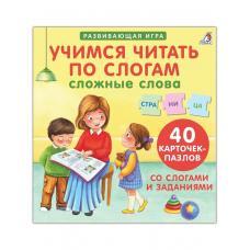 Пазлы. Учимся читать по слогам. Сложные слова фото