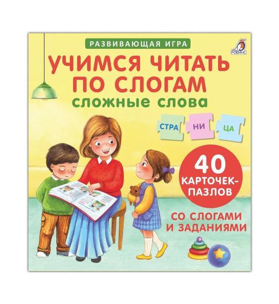 Пазлы. Учимся читать по слогам. Сложные слова
