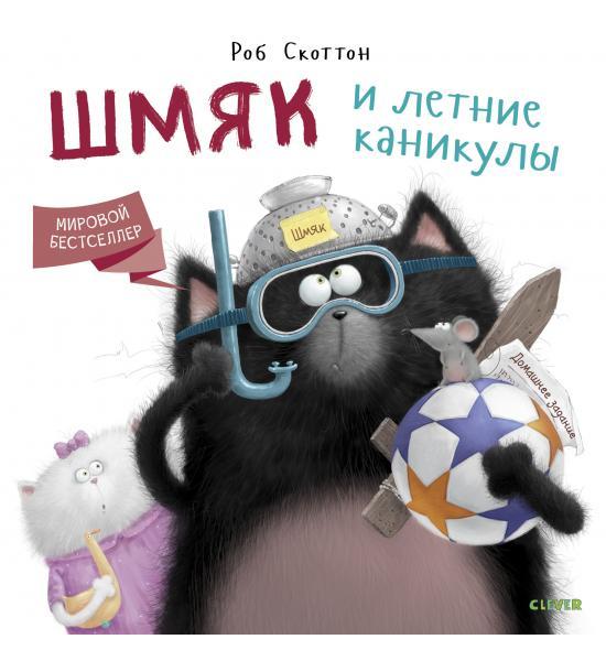 Котенок Шмяк и летние каникулы