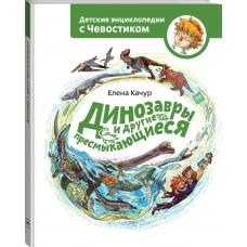 Детские энциклопедии с Чевостиком. Динозавры и другие пресмыкающиеся фото