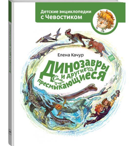 Детские энциклопедии с Чевостиком. Динозавры и другие пресмыкающиеся
