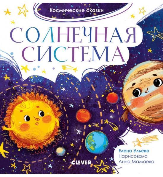Космические сказки. Солнечная система