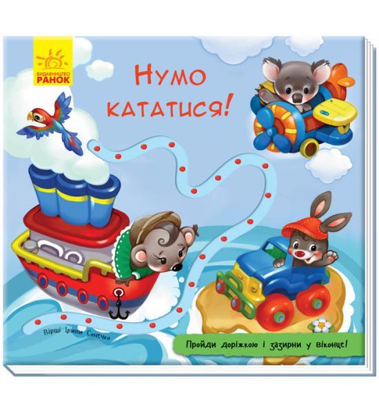 Книжка з доріжкою : Нумо кататися!