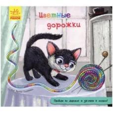 Книжка з доріжкою: Цветные дорожки фото