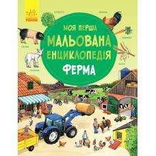 Моя перша мальована енциклопедія : Ферма фото