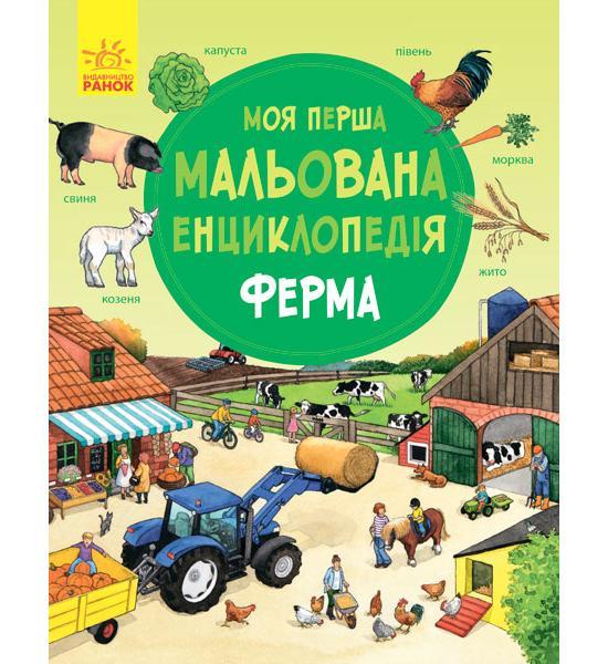 Моя перша мальована енциклопедія : Ферма