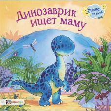 Динозаврик ищет маму фото
